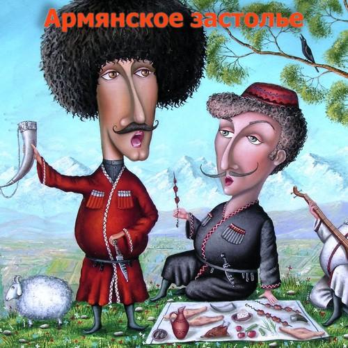 лауриты, поздравление с днем рождения другу армянину того, рекомендуется