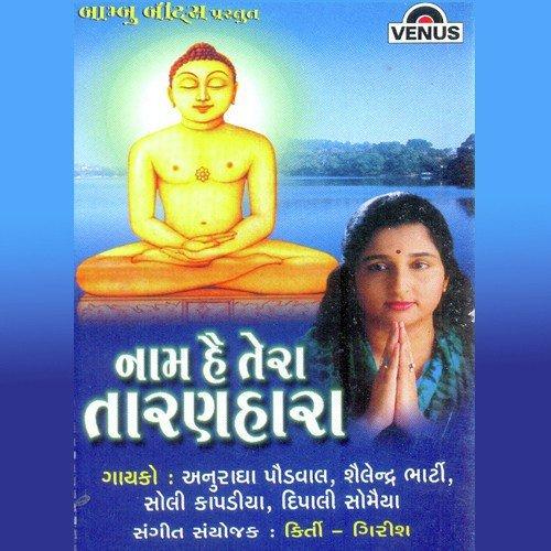 Om Shankheshwar Swami