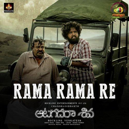 """Rama Rama Re (From """"Aata Gadha Ra Shiva"""")"""