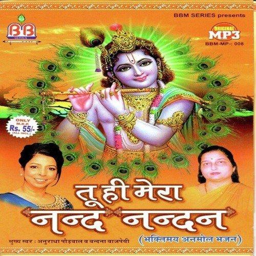 Mera Tu Hi Hai Bas Yara Song Download: Tu Hi Tu Hi Tu Hi To Hai Mera Nandnandan (Full Song