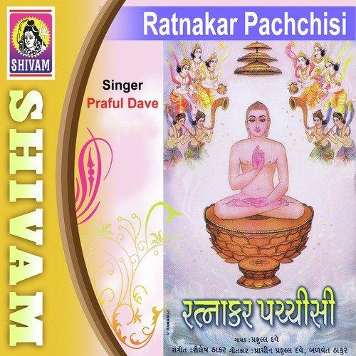 Ratnakar pachisi songs download: ratnakar pachisi mp3 songs online.
