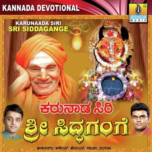 Karunaada Siri Sri Siddagange