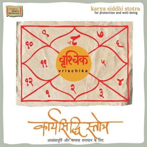 Rashi Swami Kavach - Mangal Mantra (Full Song) - Pandit