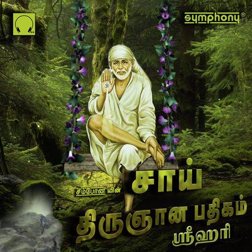 Sai Thirugnana Pathigam