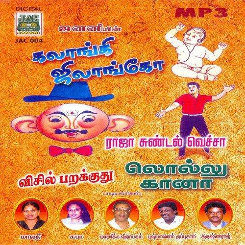 raja sundal vechaa - gana song by murthy  gopi