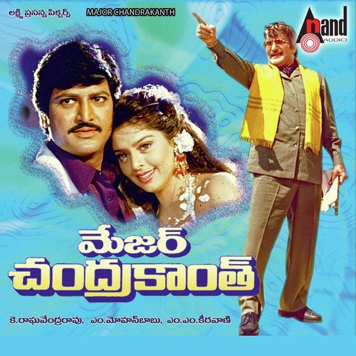 Major Chandrakanth Songs Download - Free Online Songs @ JioSaavn