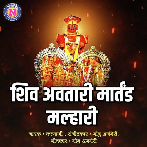 Shiv Avatari Martand Malhari