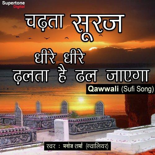 Hindi Album Song 2018 2: Listen To Chadta Sooraj Dheere Dheere Dhalta Hai Dhal