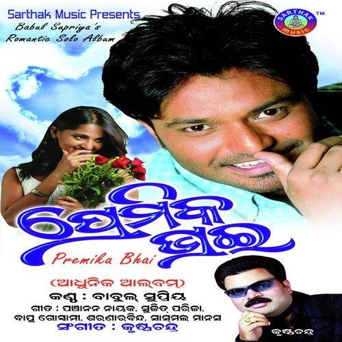 Odia album song balika badhu track