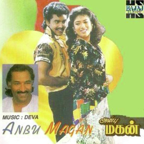 Amritha yogam song download anbu enge song online only on jiosaavn.