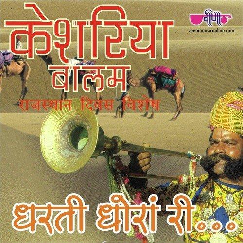 Dharti dhora ri (full song) harjeet kamra, sunil jangid.