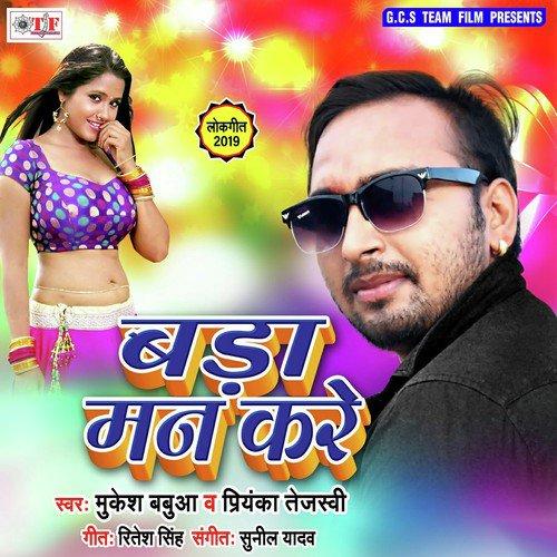 Mukesh Babua