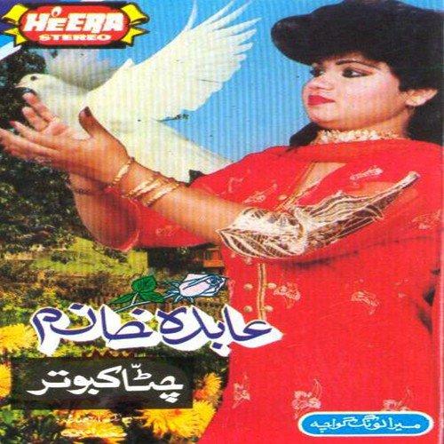 Chitta Wey Kabotar Uorah Choriya Full Song