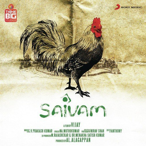 saivam azhagu mp3 song free download