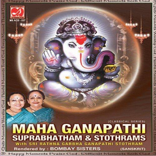 Sri Maha Ganapathi Suprabhatham (Full Song) - Bombay Sisters