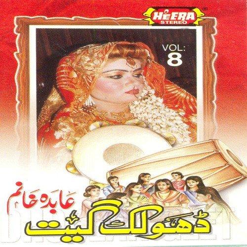 Dholak Geet Vol 8 Songs