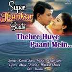 Thehre Huye Paani Mein - Super Jhankar Beats Songs