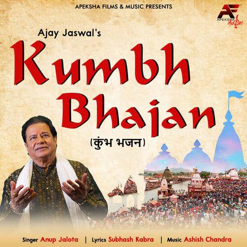 Kumbh Bhajan
