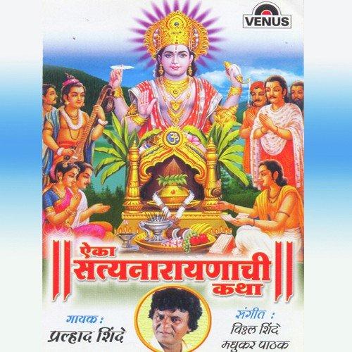 Aika Satyanarayanachi Katha