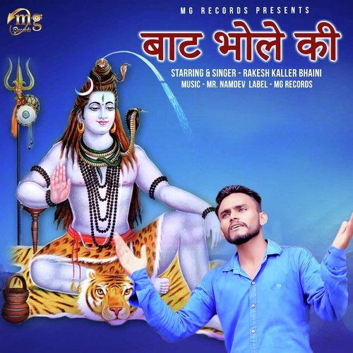 Naino Ki To Baat Song Download: Listen To Baat Bhole Ki Songs By Rakesh Kaller Bhaini