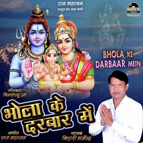 Listen to Bhola Ke Darbaar Mein Songs by Bihari Dharmendra