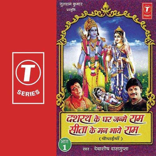 Rama Chakkani Sita Song Free Download