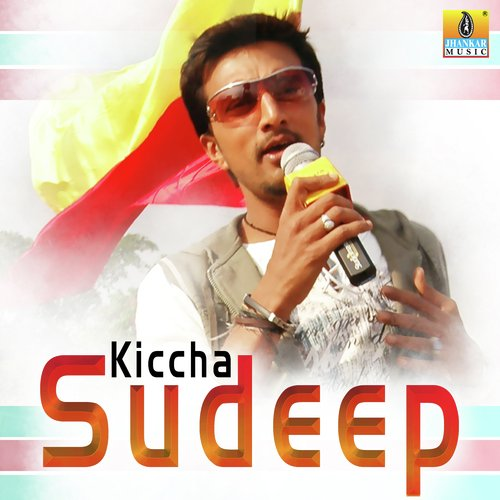 Sudeep songs download