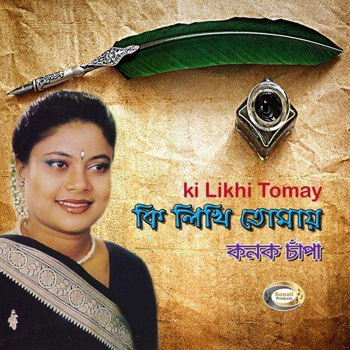 Ami Ki Tomay Songs Download: Ki Likhi Tomay By Konok Chapa