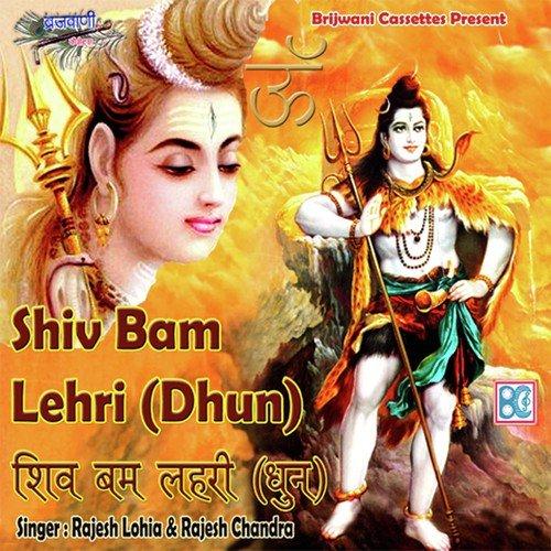 Shiv Shanker Damruwale (Shiv Naam Dhun)