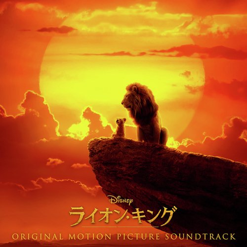 Lifes Not Fair Song Download The Lion King Original