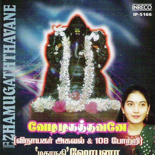 Vinayagar 108 Potri (Full Song) - Mahanadhi Shobana, L