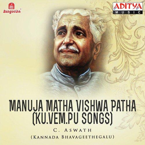 Manuja Matha Vishwa Patha (Kuvempu Songs)