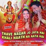 Thave Nagar Jo Jata Hai Khali Haath Na Aata Hai Songs