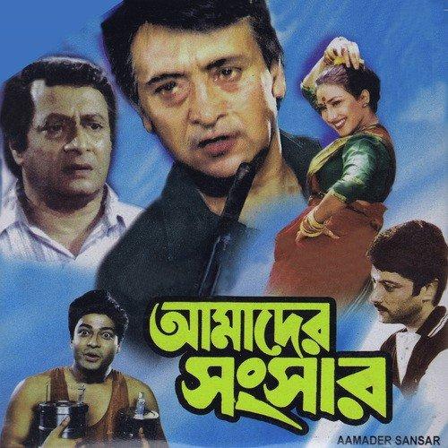 Bhojpuri film sansar video song download:: tolopira.
