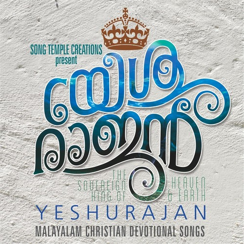 New malayalam christian devotional album songs free download