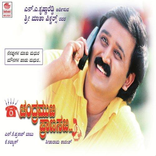 Modala prema patrave k. S. Chithra mp3-download-songs. Com.