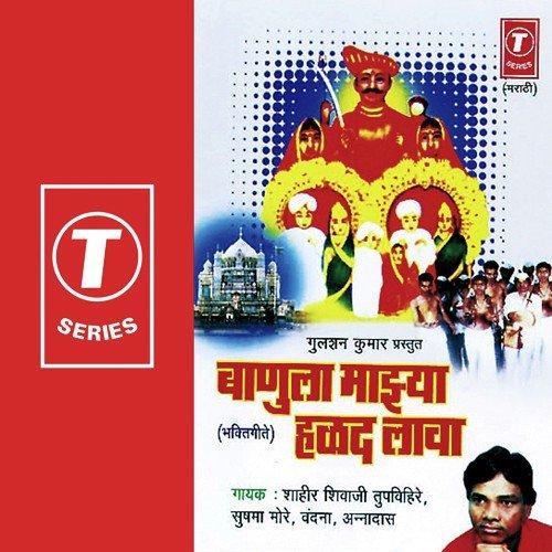 Maajha Dev Veda Jhala Song By Shahir Shivaji Tupvihire and Sushma