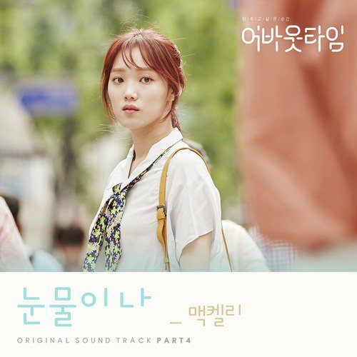 Tears Flow (Full Song) - Mackelli - Download or Listen Free Online