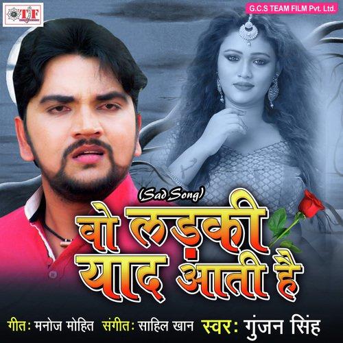 Wo Ladki Yaad Aati Hai - Song Download from Wo Ladki Yaad Aati Hai @  JioSaavn