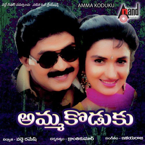 Amma Koduku Songs Download - Free Online Songs  Jiosaavn-7422