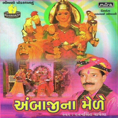Ambaji thal mp3 song download mataji ni aarti ambaji thal.