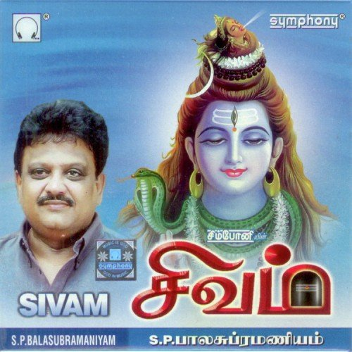 Anbe sivam songs download: anbe sivam mp3 tamil songs online free.
