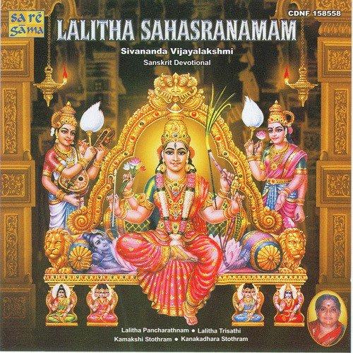 Lalitha trishati (full song) m. S. Sheela download or listen.