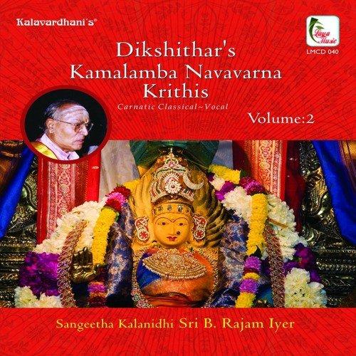 KamalAmbikE AshritakalpalatikE caNDikE (dhyAna kRti)