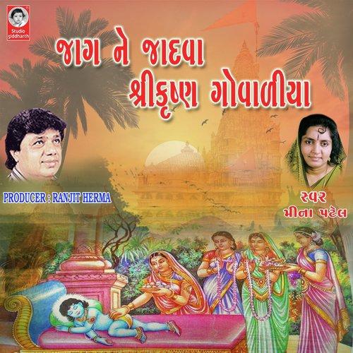 Jag Ne Jadva Shree Krishna Govadiya
