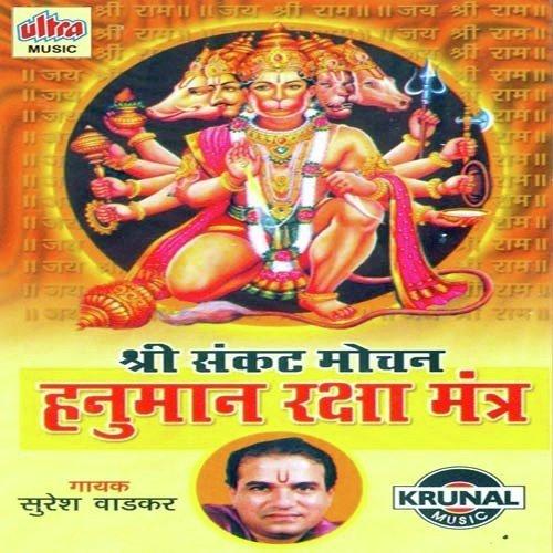 Sri-Hanuman-Raksha-Mantra-Hindi-2000-500
