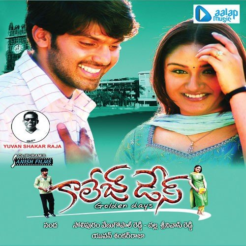 College Days Songs Download College Days Movie Songs For Free Online At Saavn Com