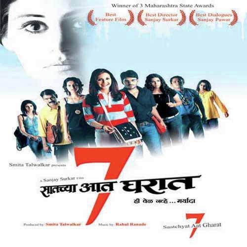 Image result for Saatchya Aat Gharat