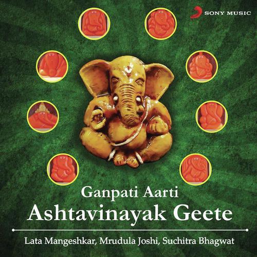 Sukhkarta Dukhaharta (Full Song) - Ajit Kadkade, Uttara