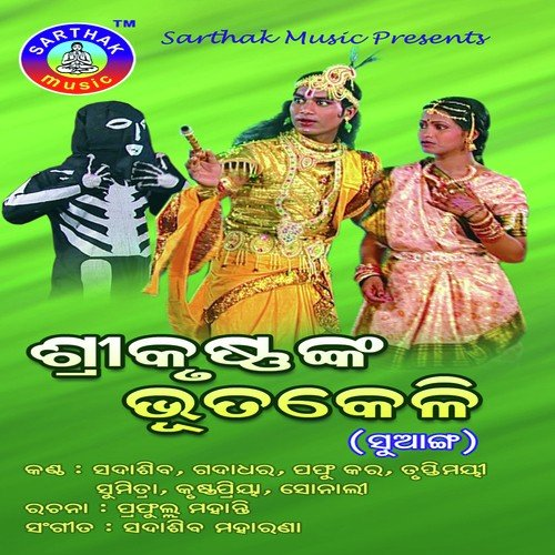 Oriya krishna bhajan mp3 free download